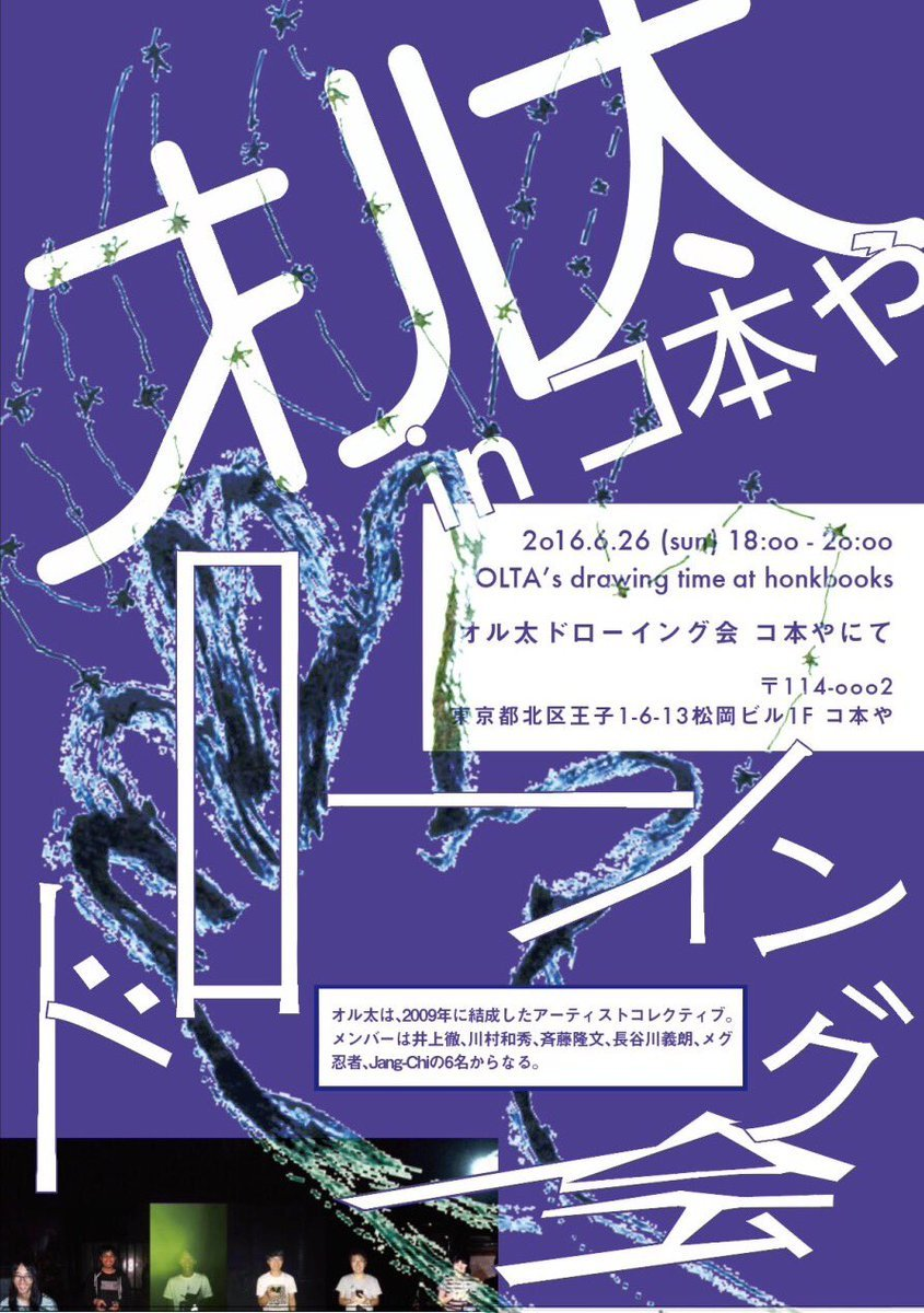 オル太ドローイング大会 #01「春と修羅」