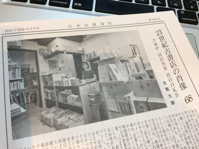 「日本古書通信 2016年9月号」
