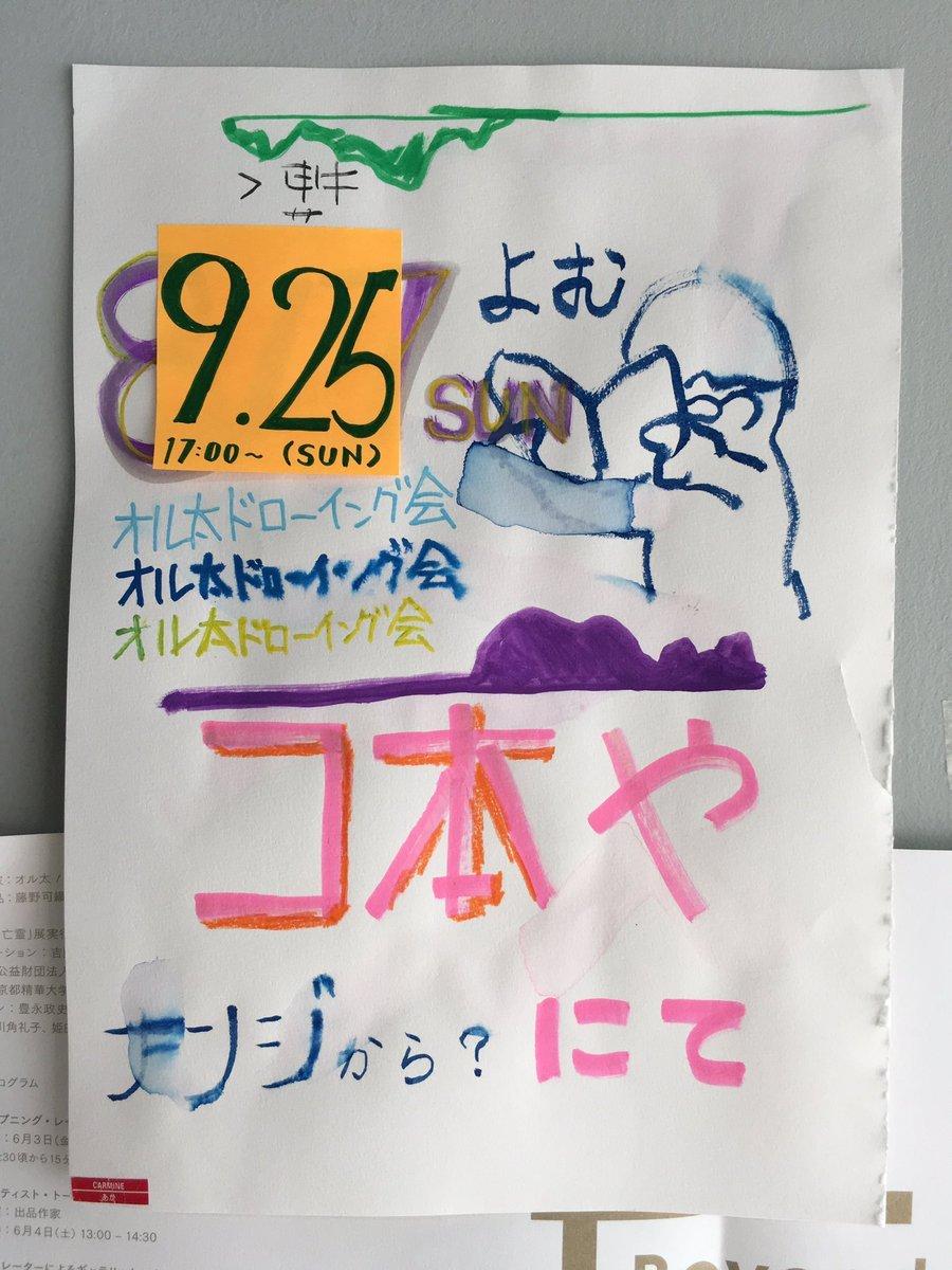 オル太ドローイング大会 #03「パノラマ島綺譚」