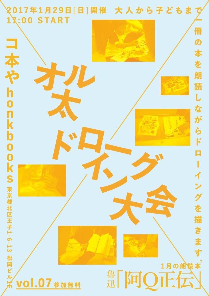 オル太ドローイング大会 #07「阿Q正伝」