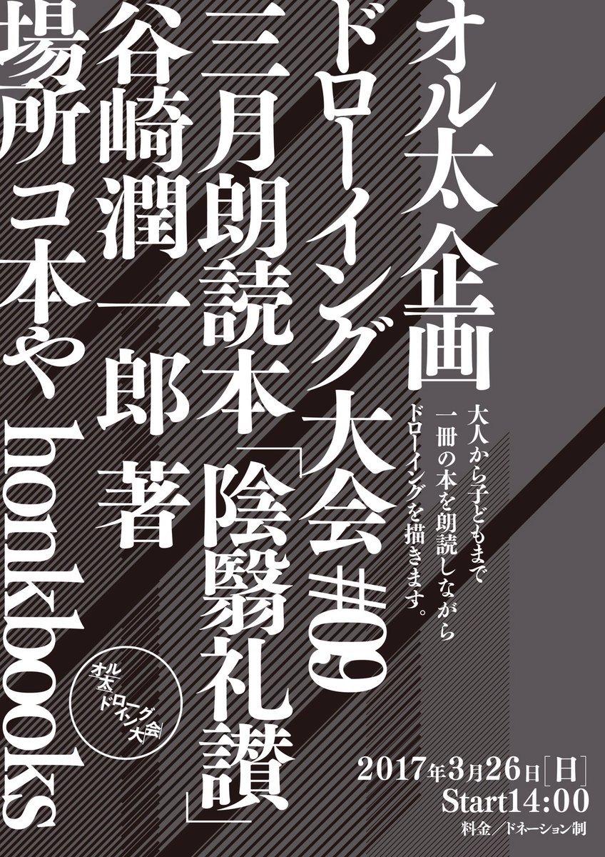 オル太ドローイング大会 #09「陰翳礼讃」