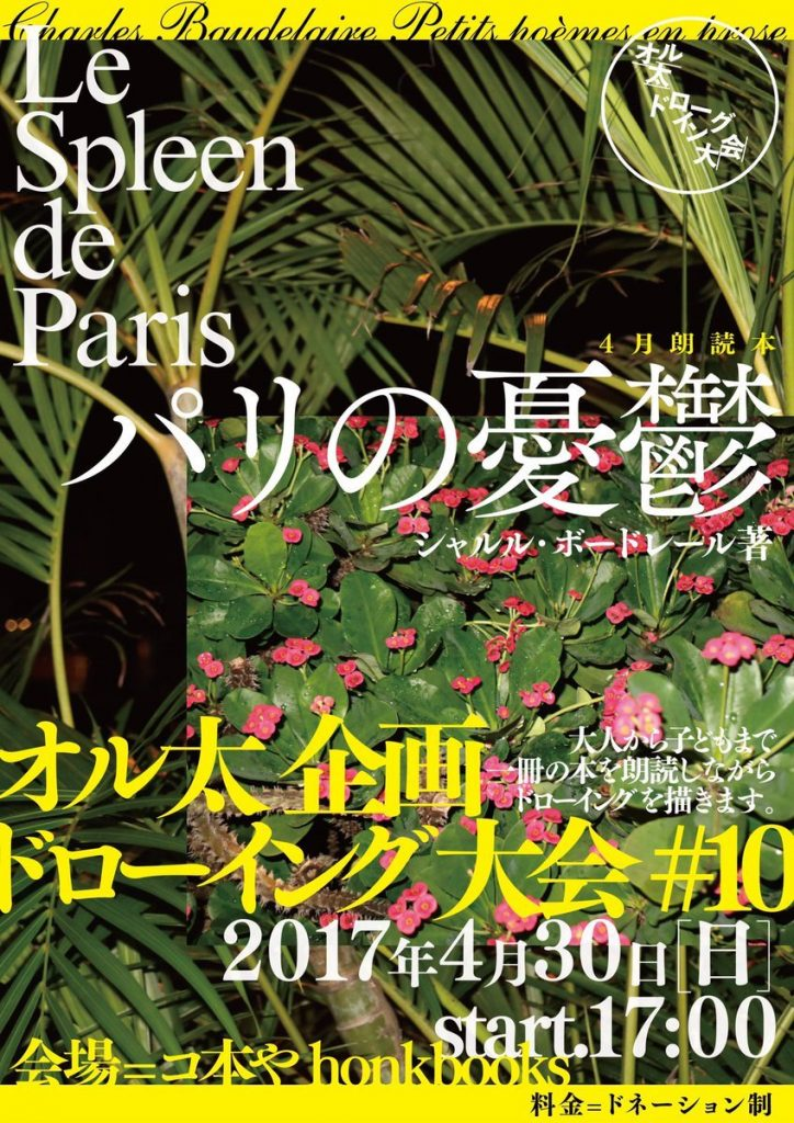 オル太ドローイング大会 #10「パリの憂鬱」