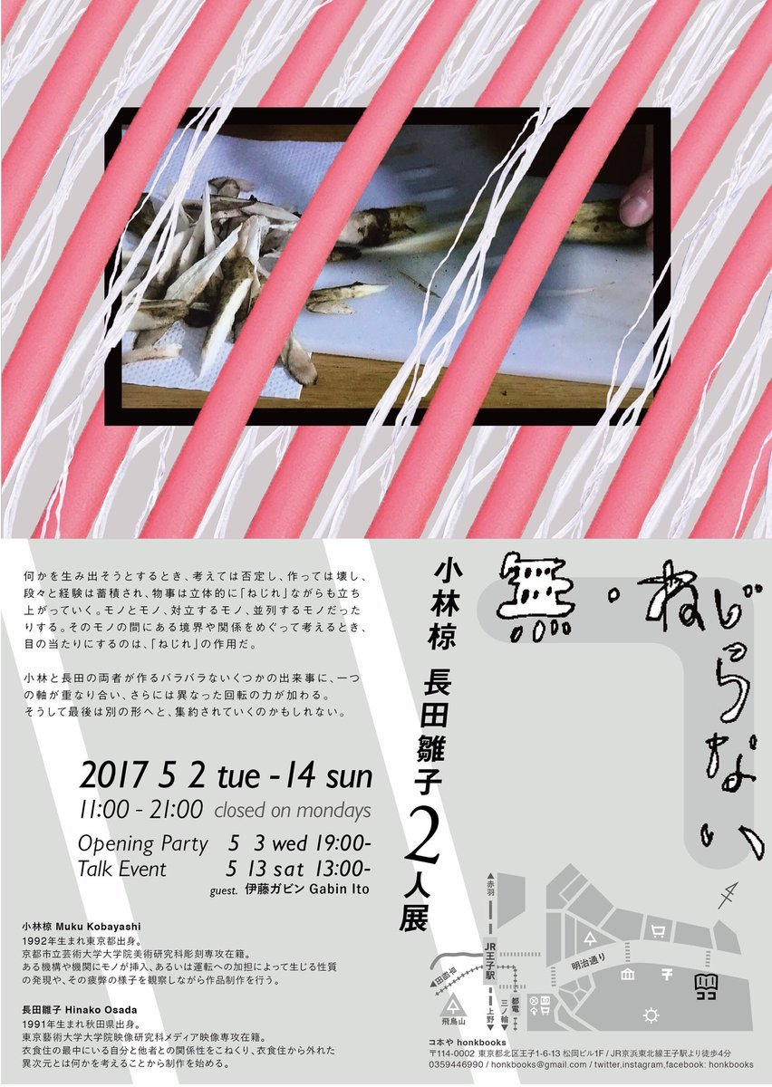 小林椋長田雛子2人展「無・ねじらない」