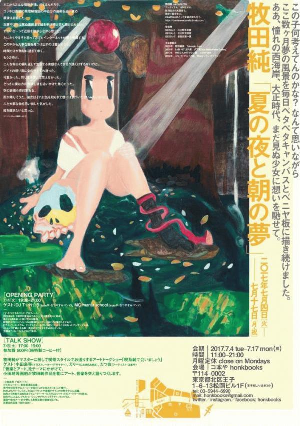牧田純個展「夏の夜と朝の夢」