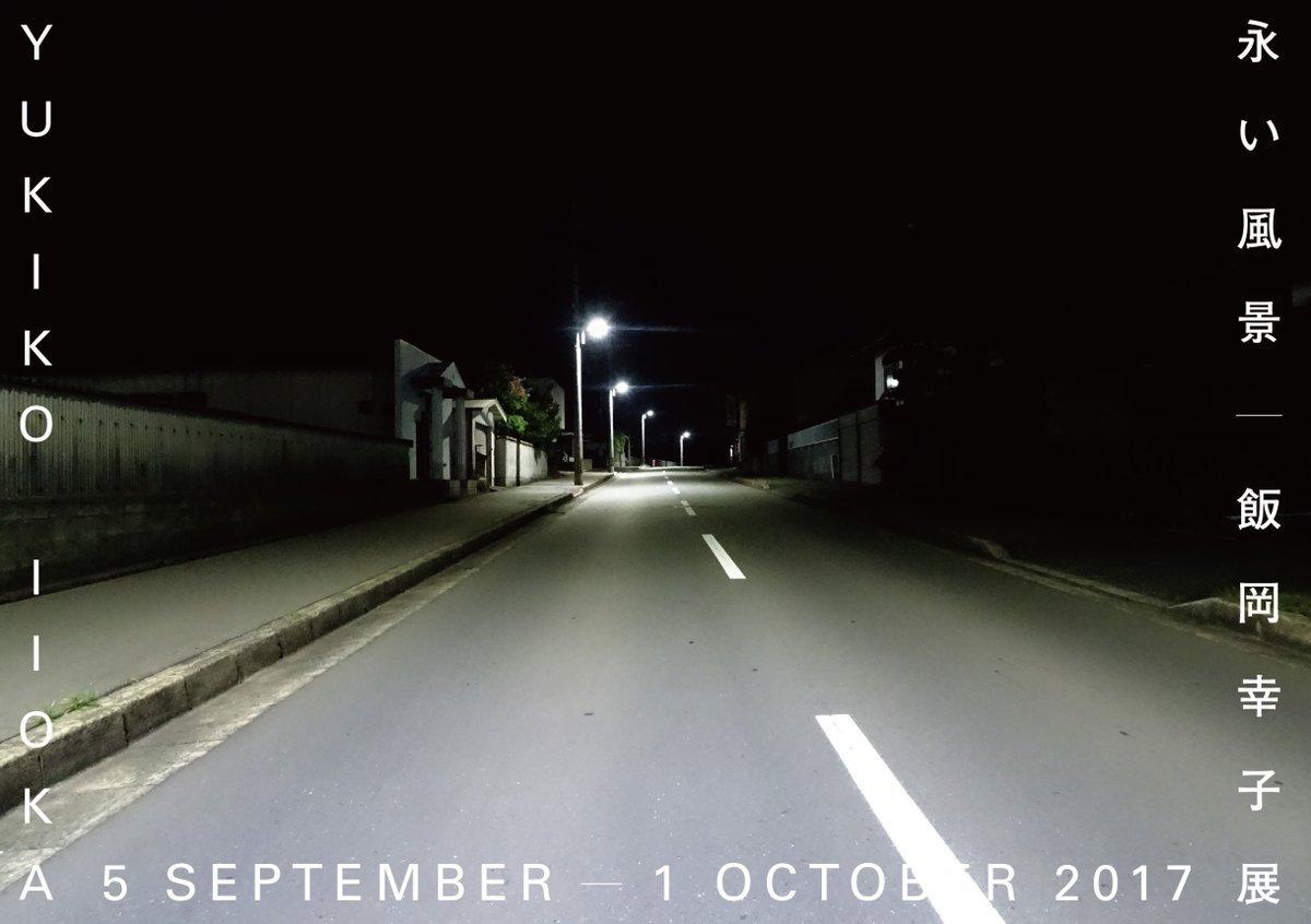 飯岡幸子展「永い風景」