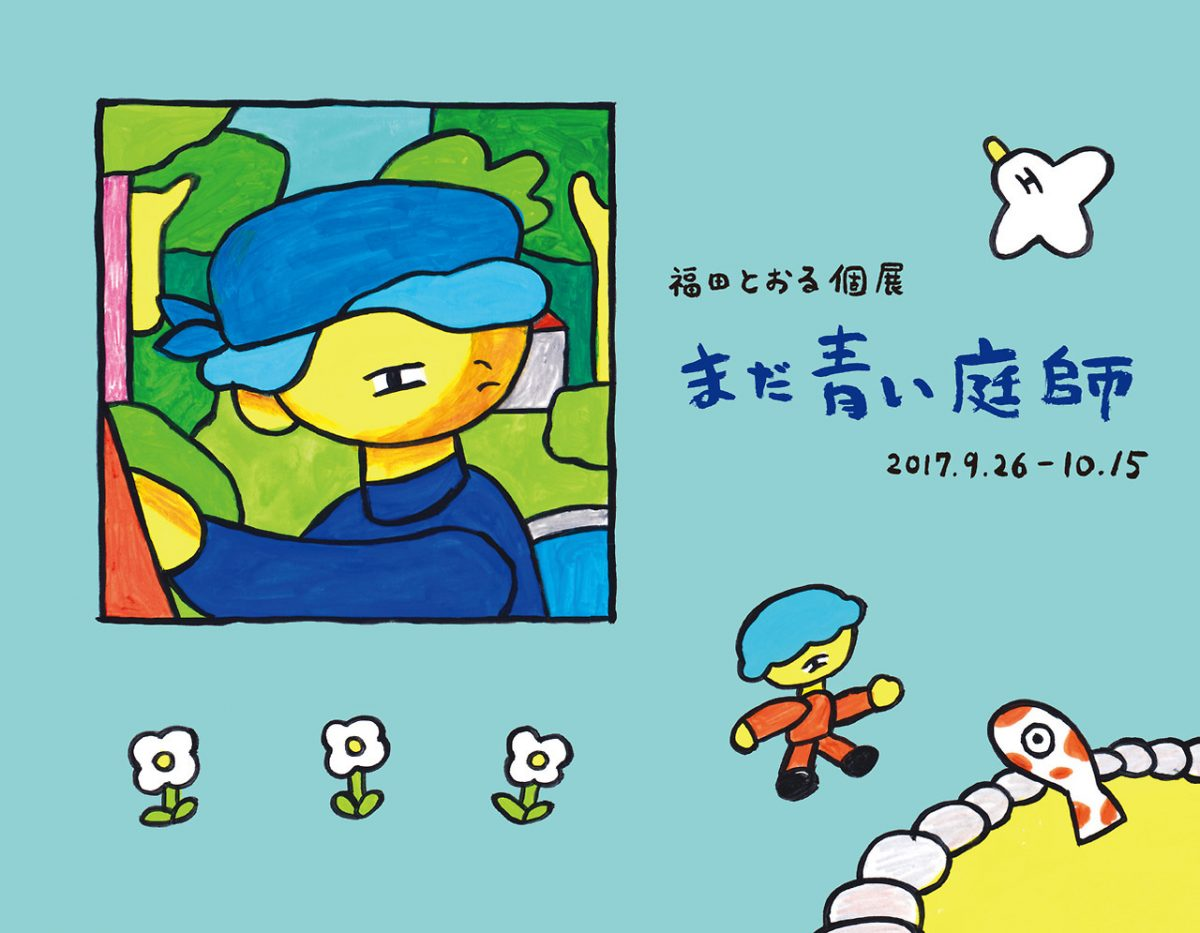 福田とおる個展「まだ青い庭師」