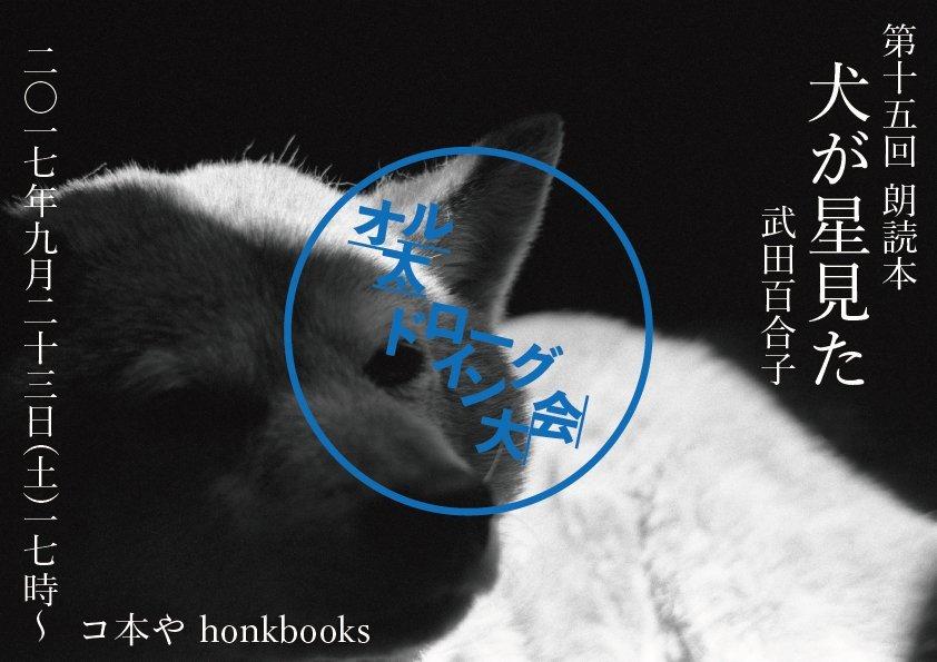 オル太ドローイング大会 #15「犬が星見た」