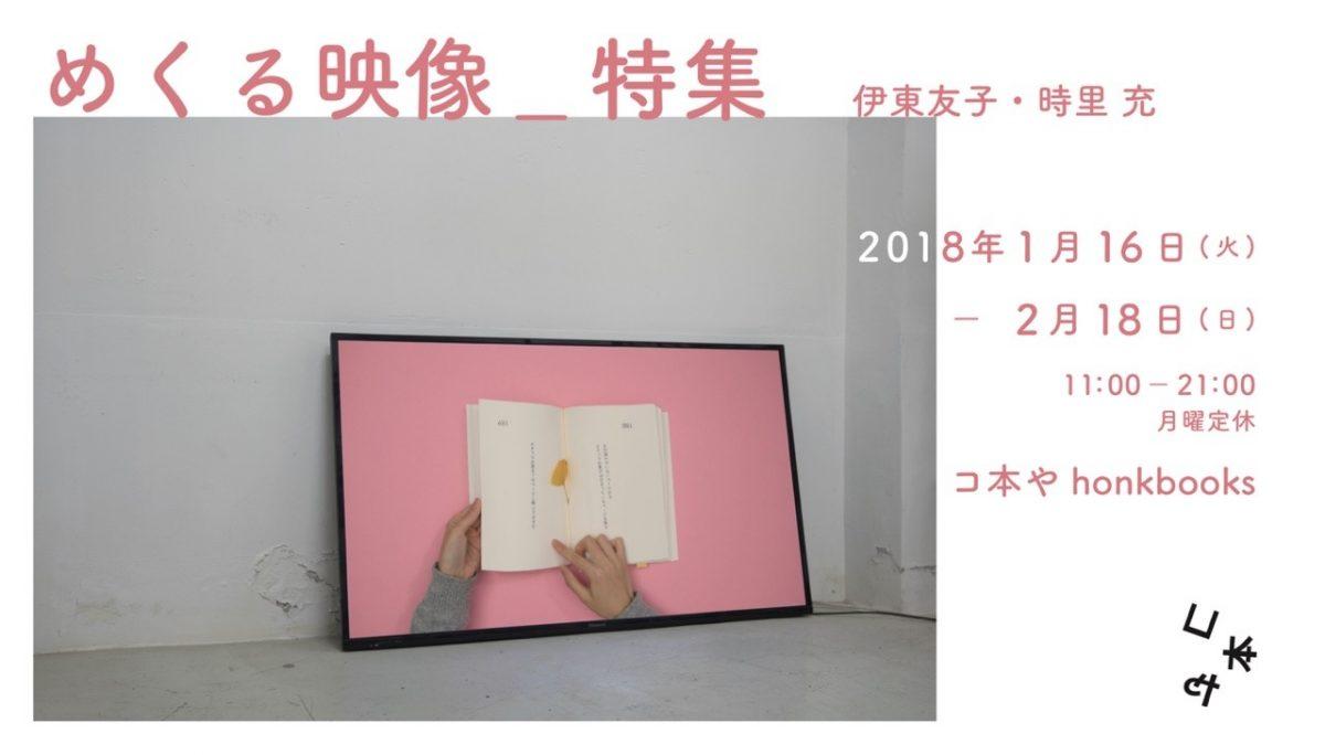 伊東友子+時里充「めくる映像 _ 特集」