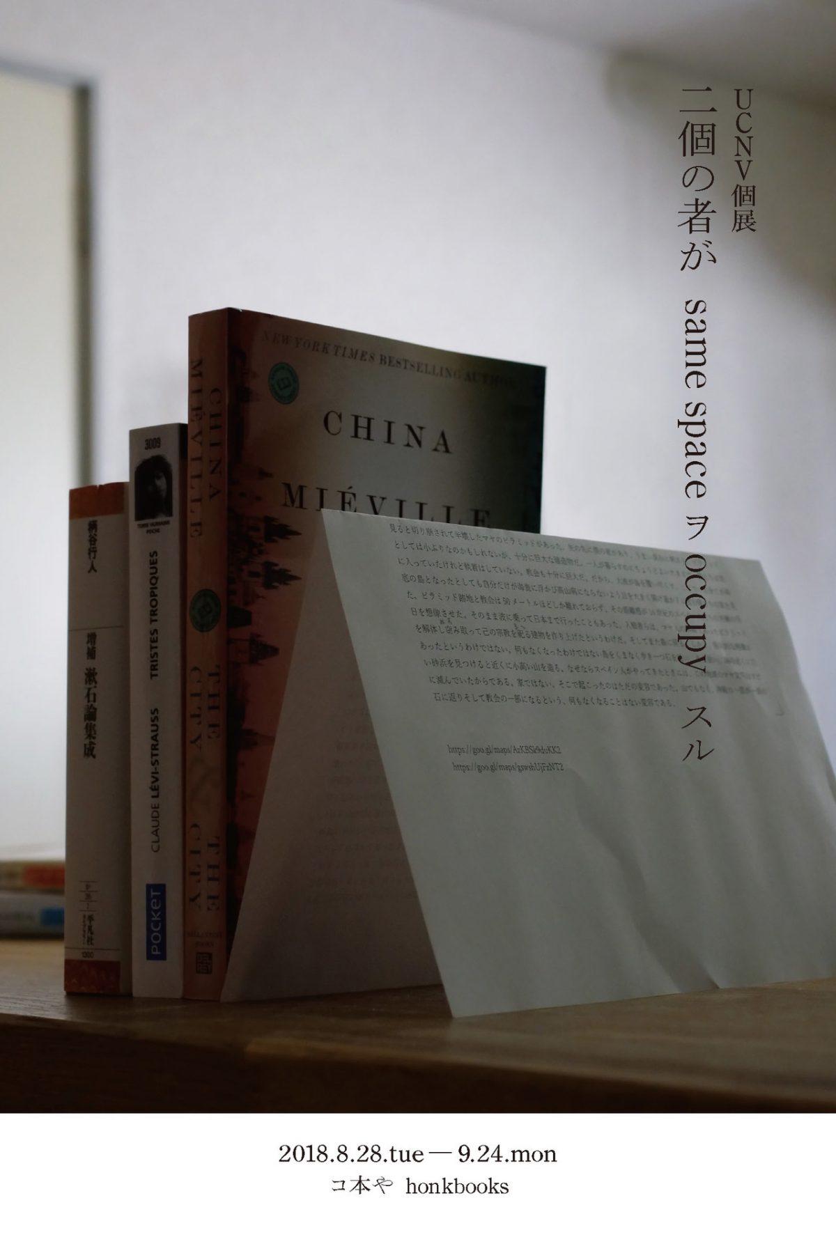 UCNV個展 「二個の者が same space ヲoccupy スル」