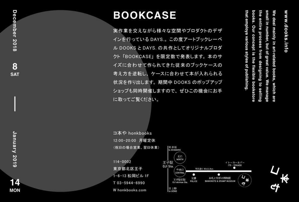 DOOKS_BOOKCASE