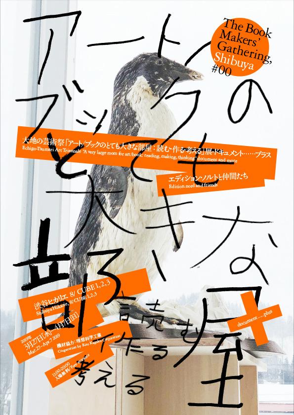 エディション・ノルトと仲間たち 大地の芸術祭 「アート/ブックのとても大きな部屋:読む・作る・考える」 展・ドキュメント……プラス