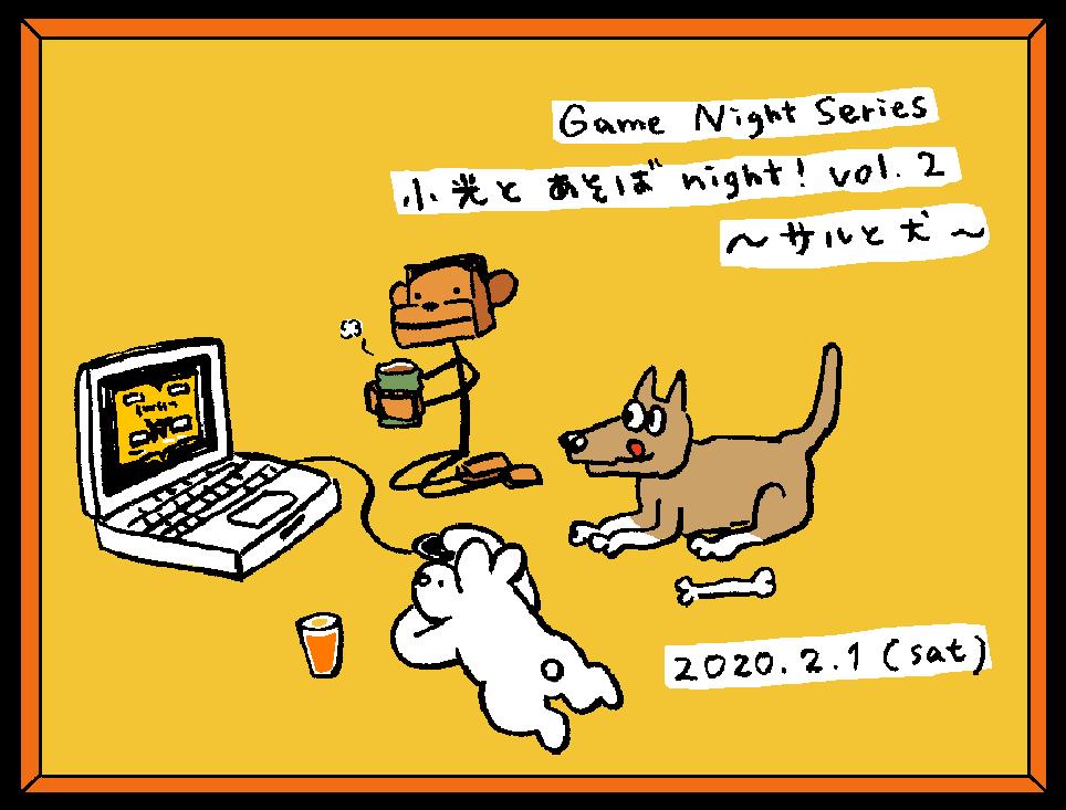 小光とあそばnight! vol.2 〜サルと犬〜