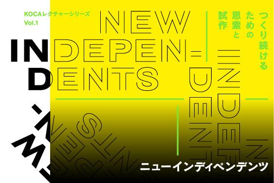 KOCAレクチャーシリーズ:NEW INDEPENDENTS