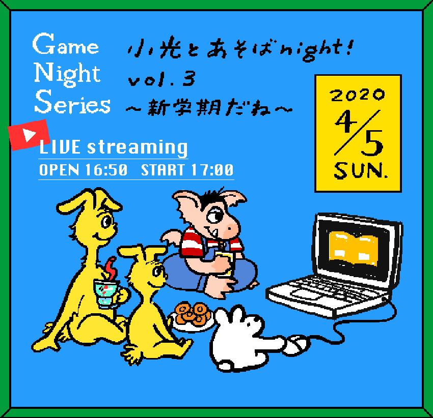 Game Night Series 小光とあそばnight! vol.3 〜新学期だね〜