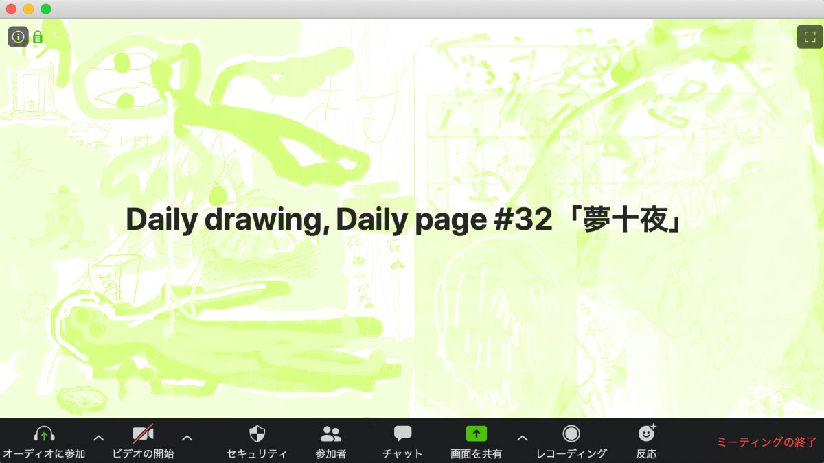 [ONLINE!]オル太+コ本や共同企画〈Daily drawing, Daily page vol.32〉「夢十夜」