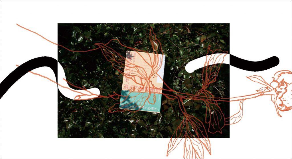 『21世紀の画家、遺言の初期衝動 絵画検討会2018』出版記念展示「想像上の生き物」