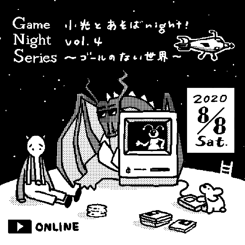 [ONLINE]Game Night Series 小光とあそばnight! vol.4 〜ゴールのない世界〜