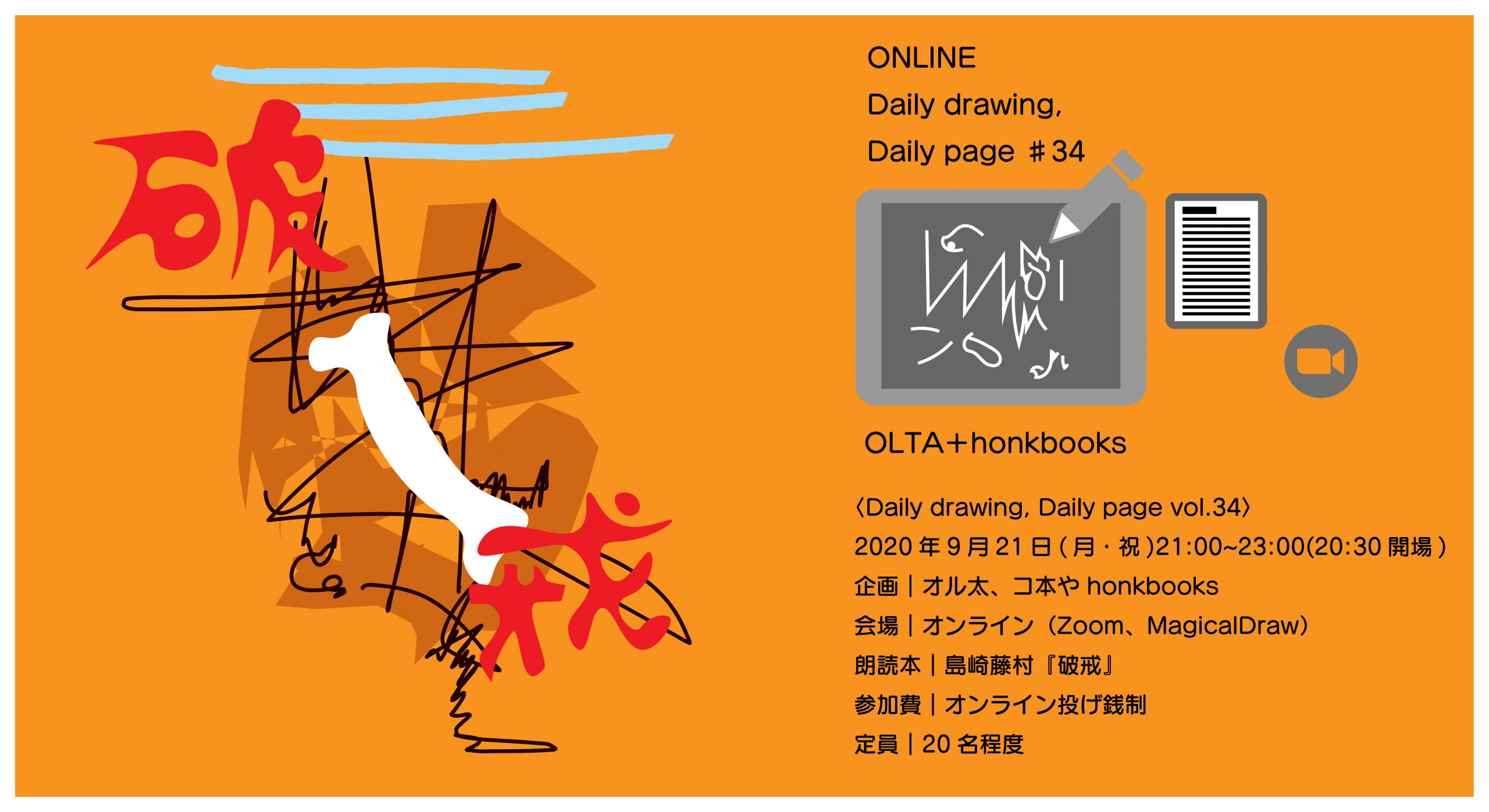 [ONLINE]オル太+コ本や共同企画〈Daily drawing, Daily page vol.34〉「破戒」