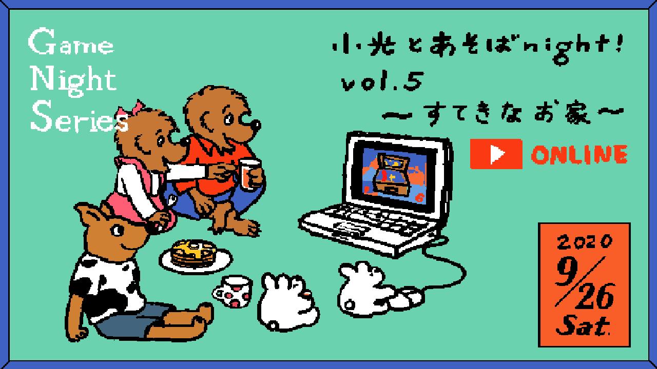 [ONLINE]Game Night Series 小光とあそばnight! vol.5 〜すてきなお家〜