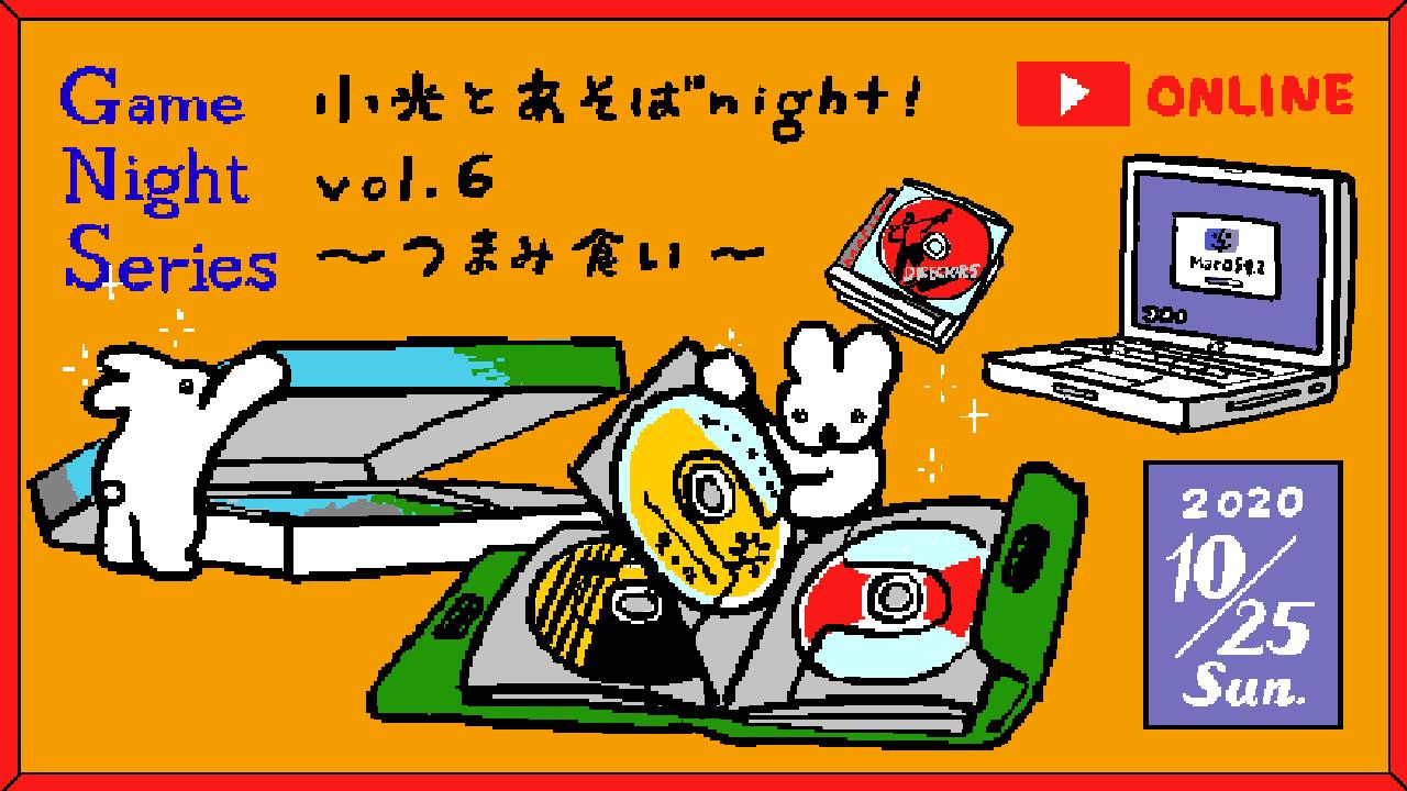 [ONLINE]Game Night Series 小光とあそばnight! vol.6 〜つまみ食い大会〜
