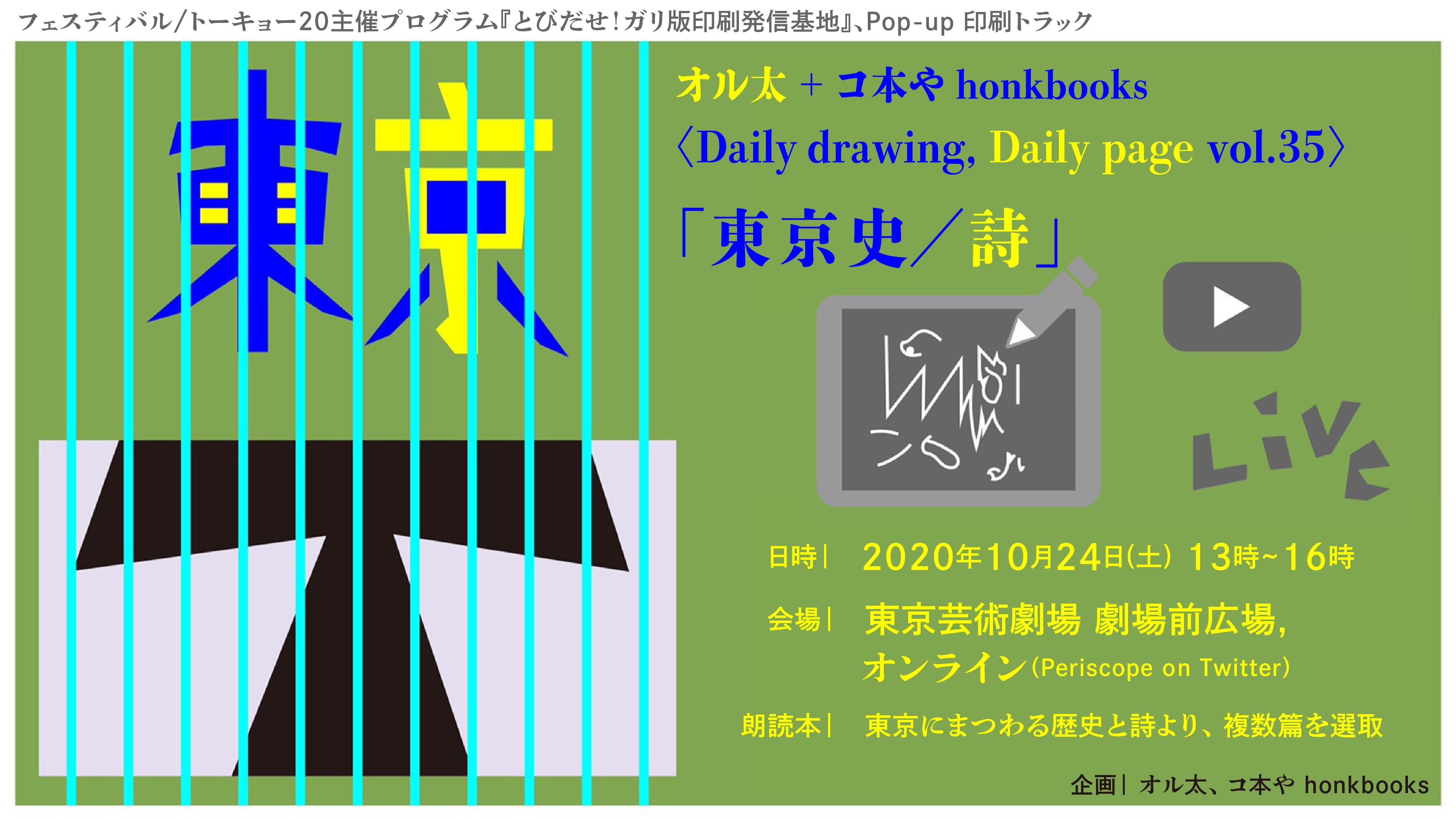 オル太+コ本や共同企画〈Daily drawing, Daily page vol.35〉「東京史/詩」
