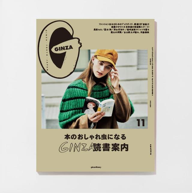 [掲載]GINZA 2020年11月号 本のおしゃれ虫になる GINZA読書案内