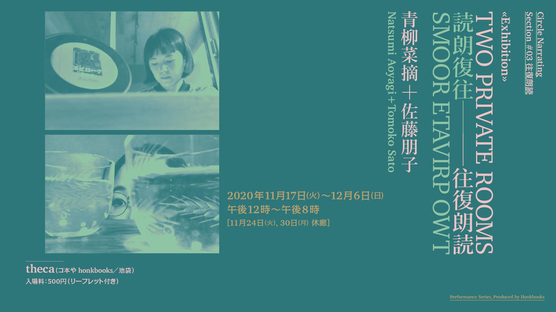 「TWO PRIVATE ROOMS – 往復朗読」イベントアーカイブ視聴+リーフレット販売
