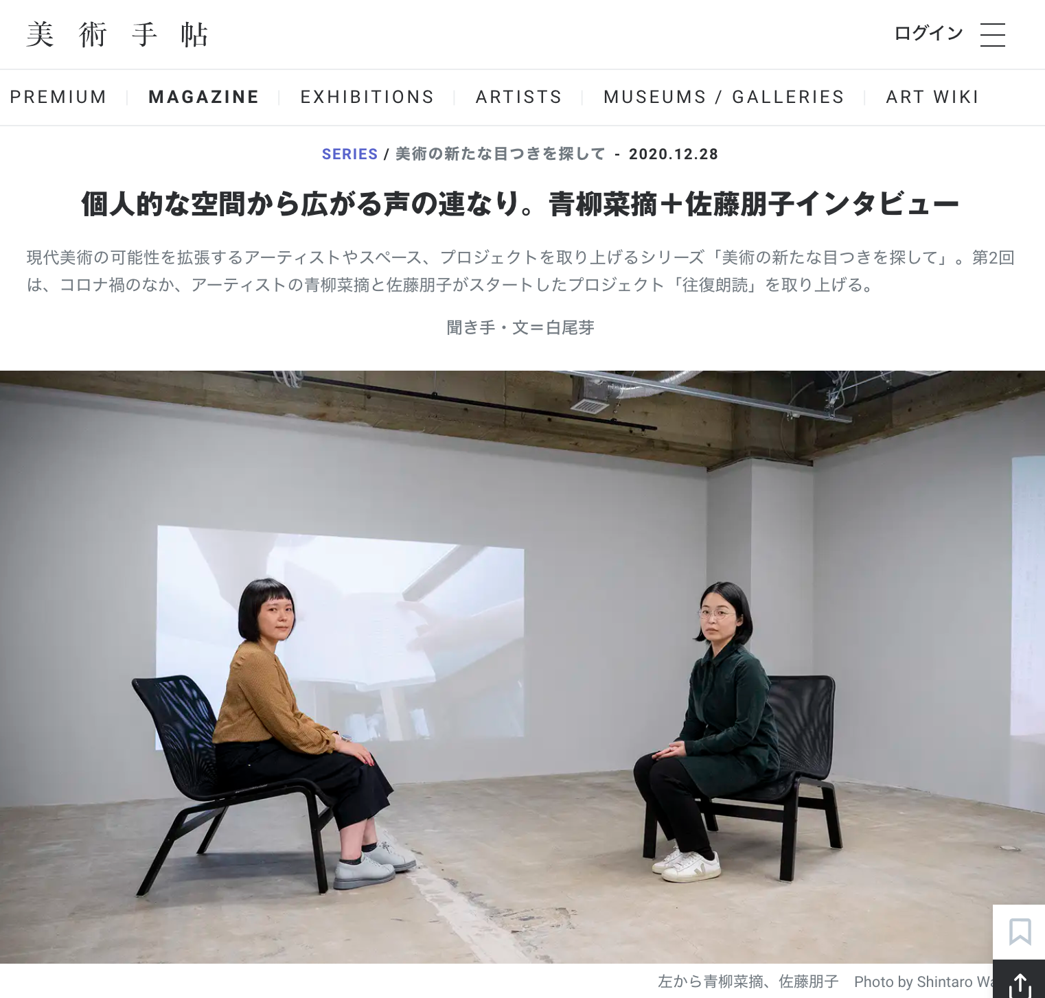 [掲載]WEB版美術手帖 シリーズ 美術の新たな目つきを探して|個人的な空間から広がる声の連なり。青柳菜摘+佐藤朋子インタビュー
